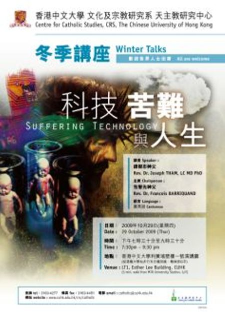 flyer for suffering technology